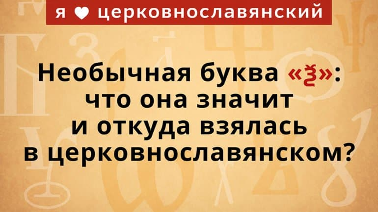 Необычная буква «ѯ»: что она значит и откуда взялась в церковнославянском?