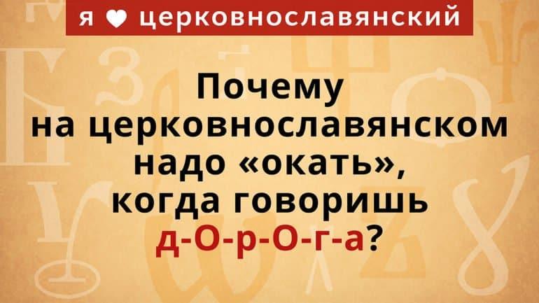 Оканье и аканье, иканье. Почему на церковнославянском надо «окать», когда говоришь д-О-р-О-г-а?