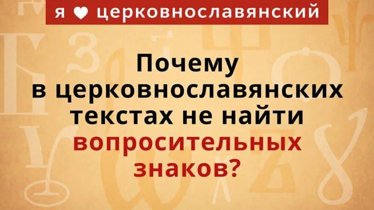 Почему в церковнославянских текстах не найти вопросительных знаков?