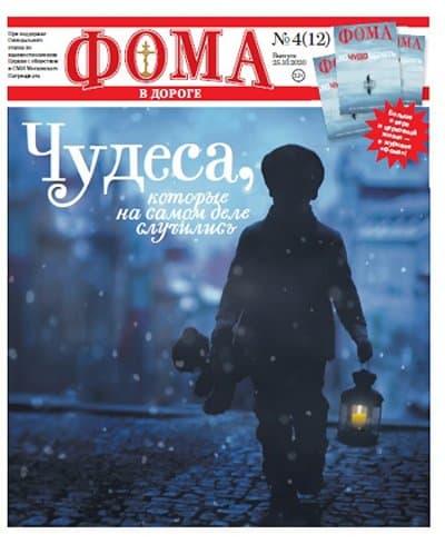 В 2020 году вышло четыре номера бесплатной газеты «Фома в дороге»