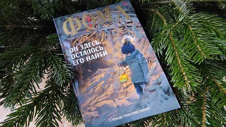 Рождественский номер «Фомы» впродаже