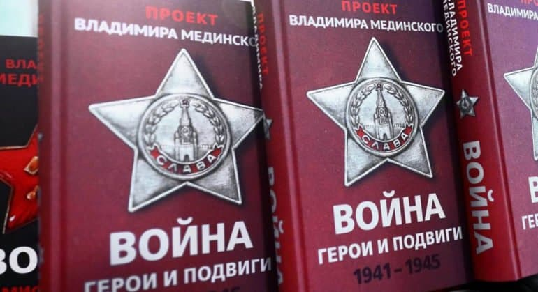 Вышла книга-календарь Владимира Мединского о героях и подвигах Великой Отечественной