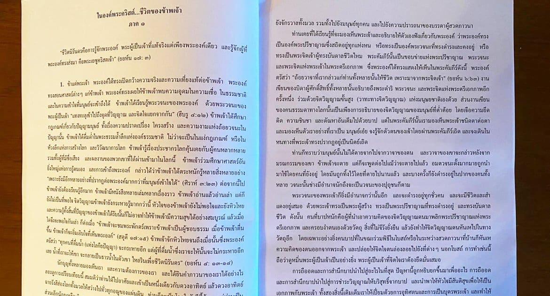 Для православных тайцев издали книгу Иоанна Кронштадтского «Моя жизнь во Христе»