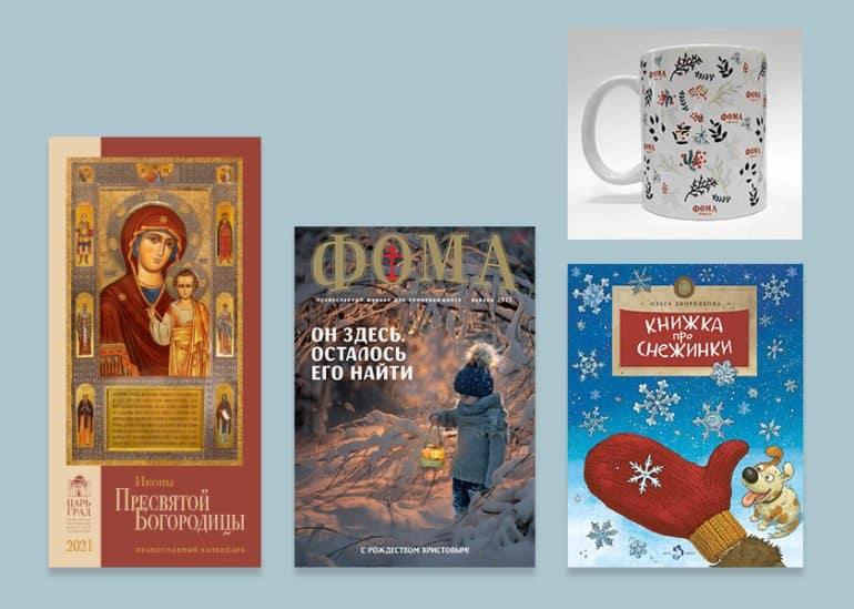 Подарочные комплекты к Рождеству Христову от лавки «Фомы»