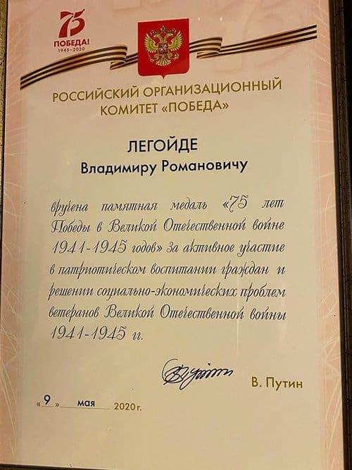Владимир Легойда награжден памятной медалью в честь 75-летия Победы
