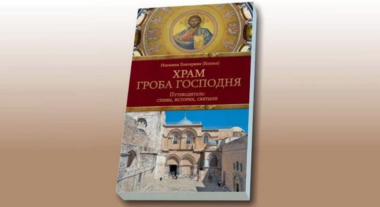 Русская Духовная Миссия издала подробный путеводитель по храму Гроба Господня