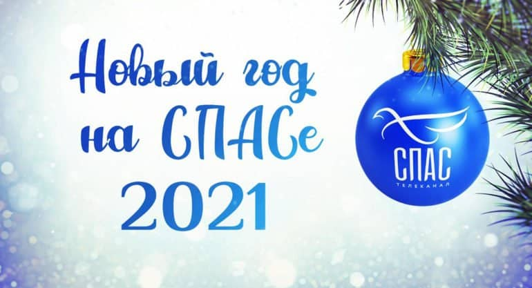 Впервые в истории телевидения телеканал «Спас» покажет на Новый год Литургию