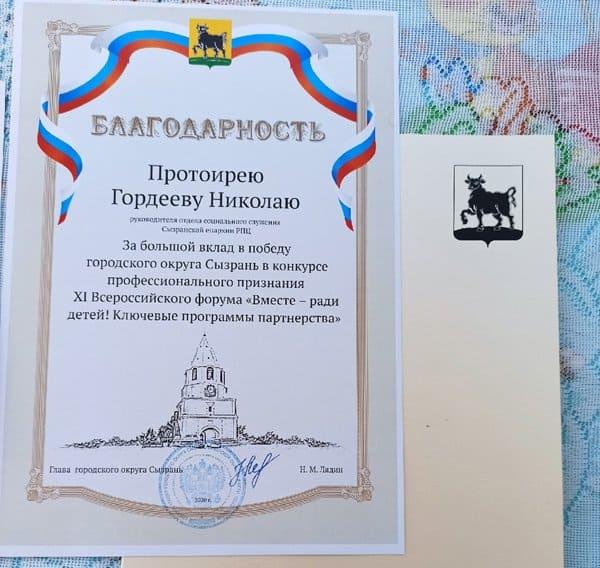 Священник из Сызрани награжден президентской медалью за активное социальное служение