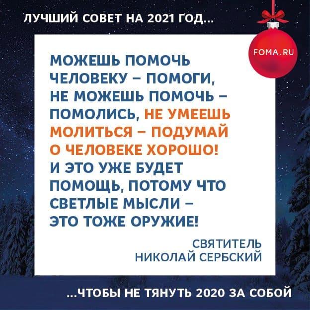 Открытки к Рождеству 2021