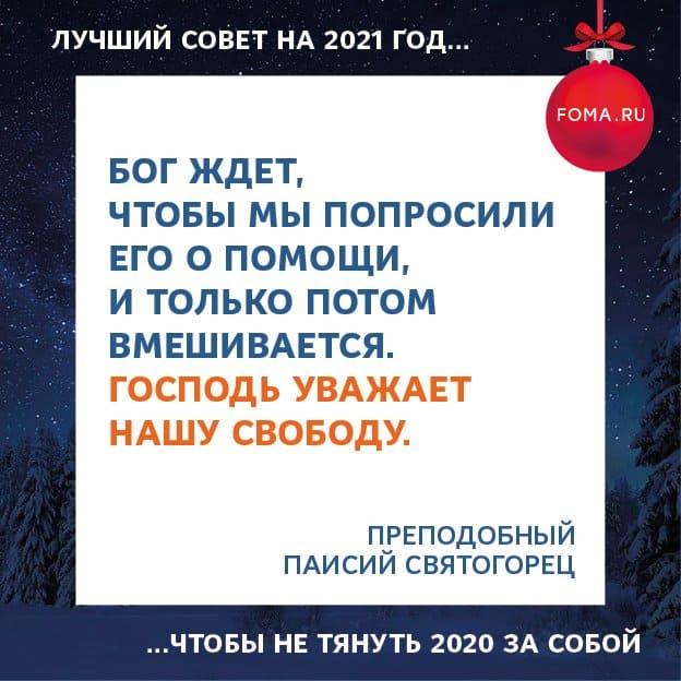 Поздравления к Рождеству 2021