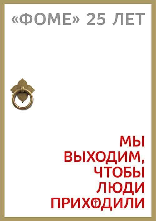 Журнал «Фома» выпустил постер к Новому году