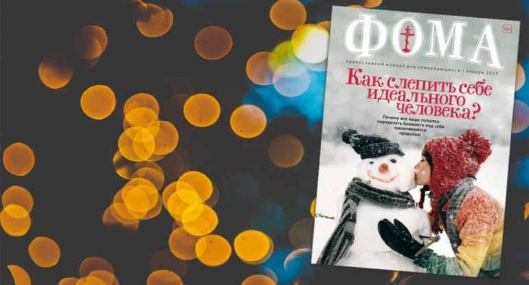 Рождественский номер 2019— подарок отЛавки «Фомы»
