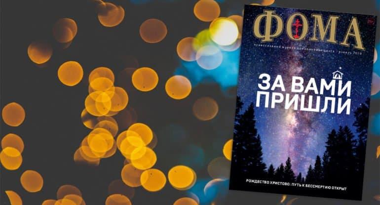 Январский номер «Фомы» 2020— подарок отЛавки