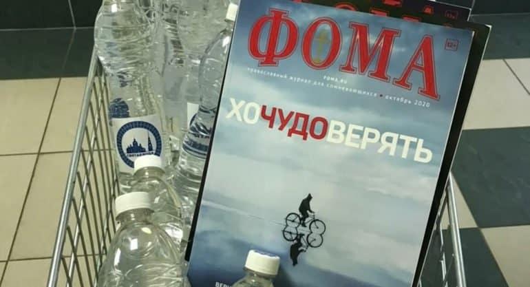 В Пензе пациентам ковид-госпиталей передали журнал «Фома»