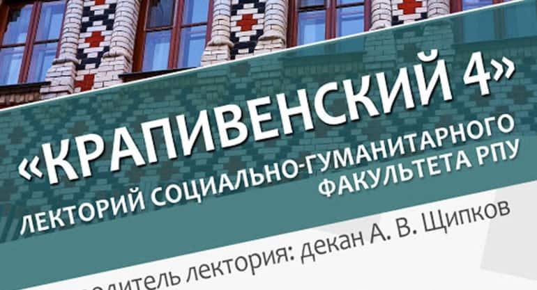 Российский православный университет открыл научный лекторий