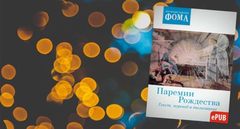 Книга «Паремии Рождества»— подарок отЛавки «Фомы»