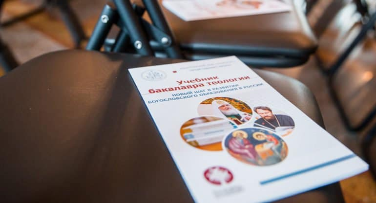 Теологию включили в новую номенклатуру научных специальностей России
