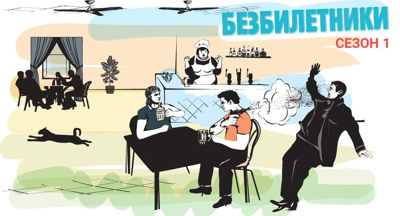 «Безбилетники». Роман-сериал. Серия7. «Ожидание»