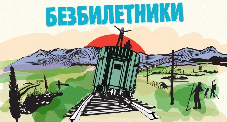 Продолжение роман-сериала «Безбилетники» уже на foma.ru (в последний раз!): 36-40 серии