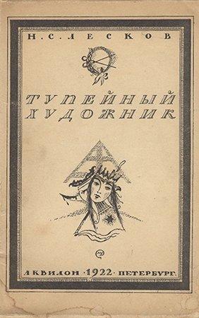 Без «Левши»: 5 рассказов Николая Лескова, которые стоит прочесть
