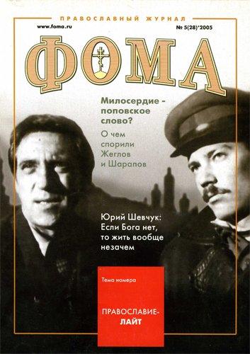 № 5 (28) 2005