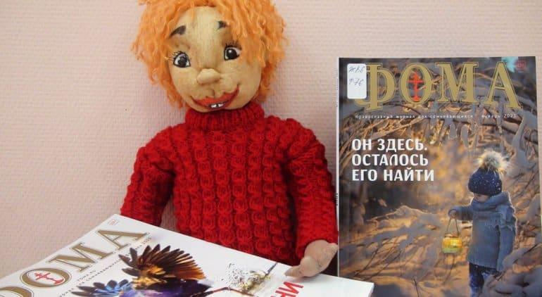 Журнал «Фома» теперь можно читать в библиотеке Сестрорецка «Колокольчик»
