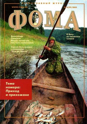 № 6 (29) 2005