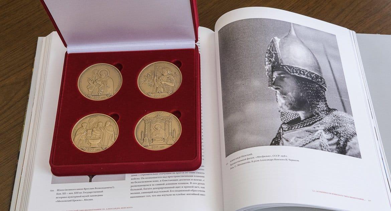 Святому Александру Невскому посвятили уникальную книгу-альбом и набор медалей
