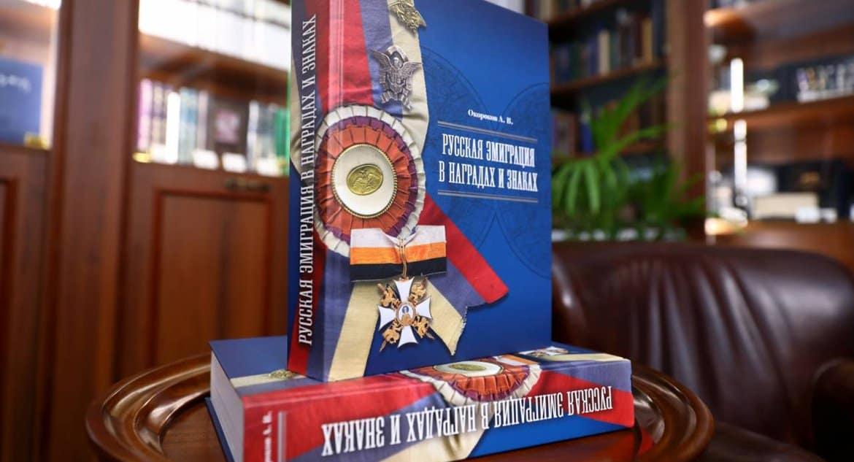 Презентована книга-исследование о наградах и знаках русской эмиграции