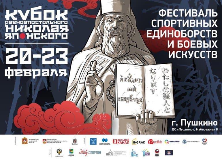 Мастера единоборств сразятся на турнире в честь Николая Японского в подмосковном Пушкино