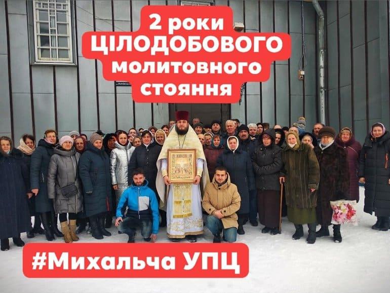 Приход в Черновицкой области два года защищает право молиться в собственном храме