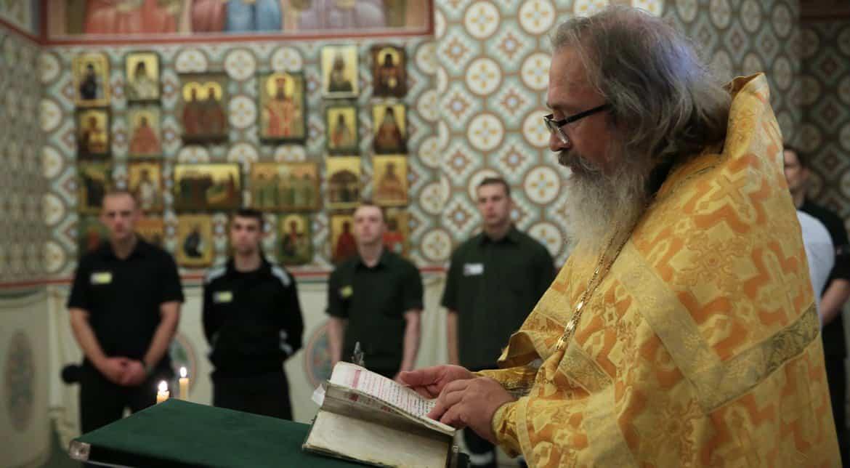 В Церкви просят упростить допуск священников к подследственным