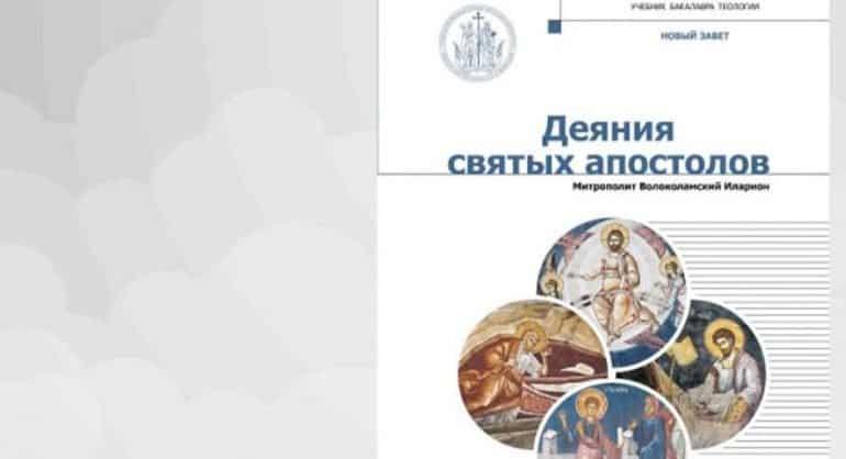 Издан учебник для теологов по Книге Деяний святых апостолов