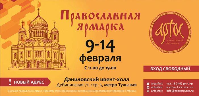 Ярмарка «Артос» впервые пройдет в столичном Даниловском ивент-холле