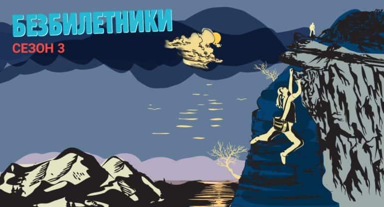 Продолжение роман-сериала «Безбилетники» уже на foma.ru: 31-35 серии