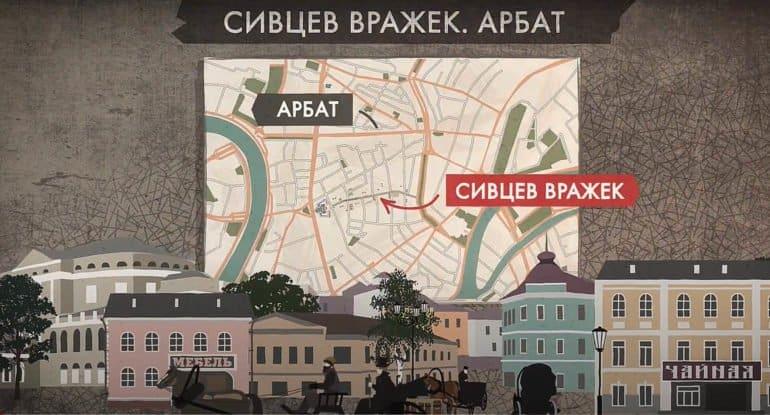 Сивцев Вражек: история улицы за 1 минуту