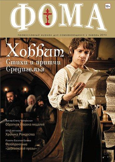 № 1 (117) январь 2013