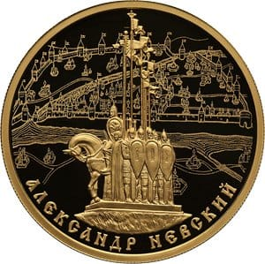 Банк России выпустил монеты с изображением Александра Невского