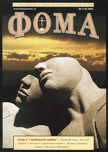 № 1 (18) 2004