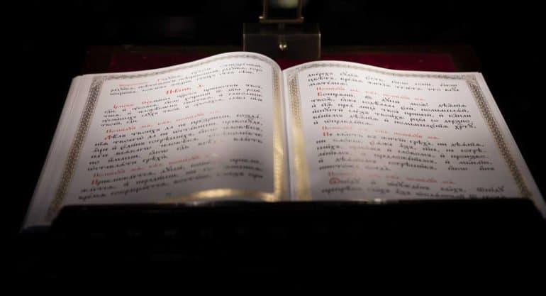 В первый день Великого поста начинается чтение канона Андрея Критского