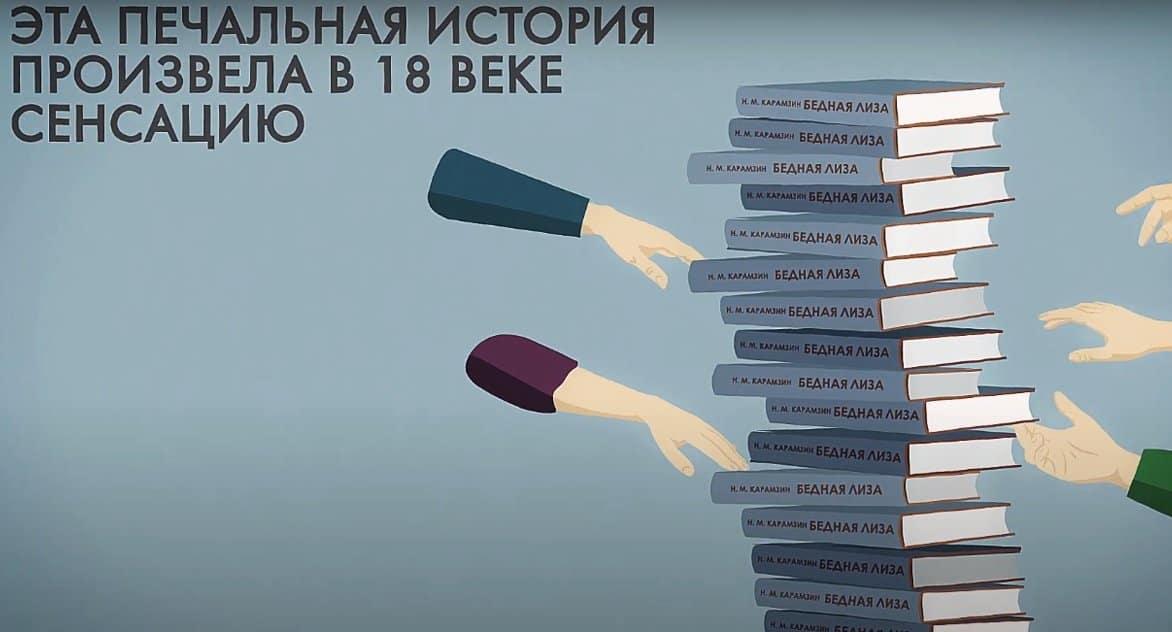 О шедеврах русской литературы рассказывают минутные видеоролики