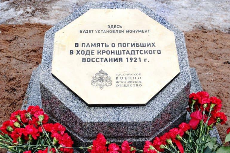 В Кронштадте заложили памятник жертвам Кронштадтского восстания