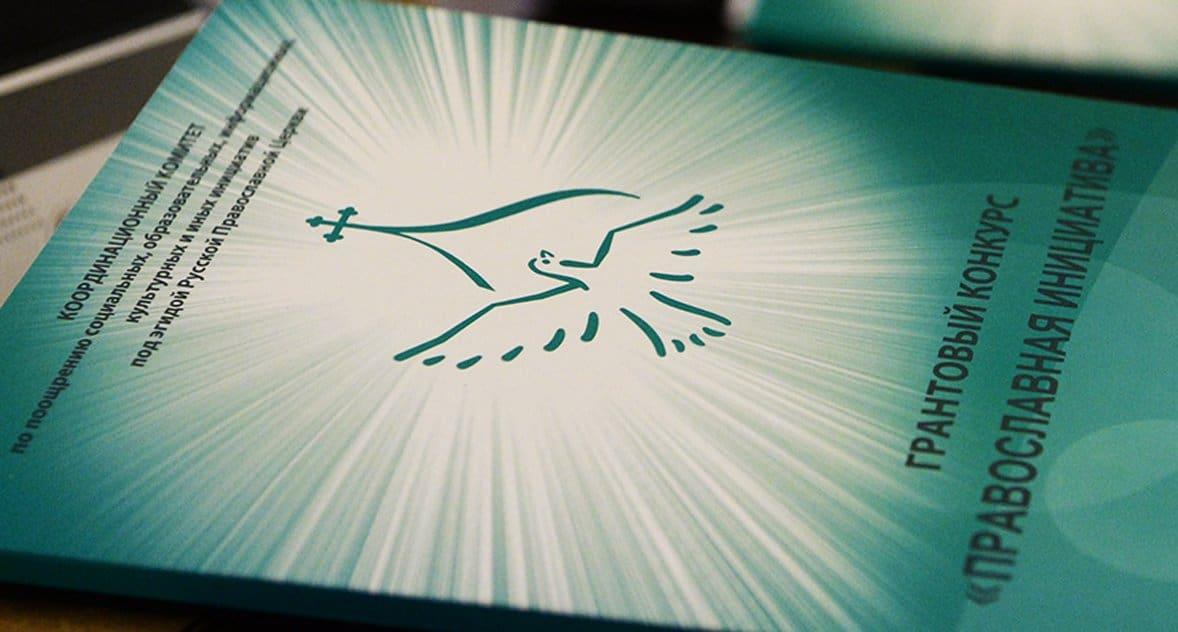Стартовала «Православная инициатива – 2021», на которой уделят внимание поддержке народов Севера
