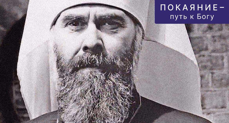 Антоний Сурожский об исповеди
