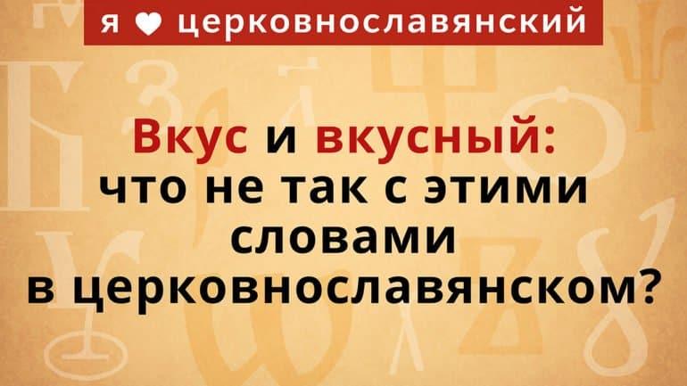 Вкус и вкусный: что не так с этими словами в церковнославянском?