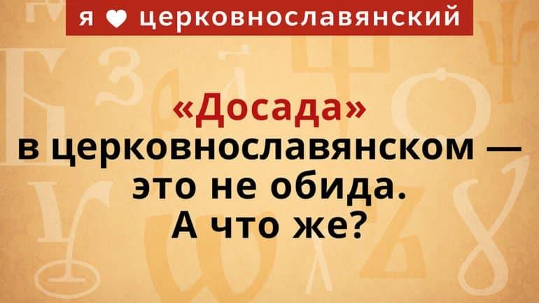 «Досада» в церковнославянском — это не обида. А что же?