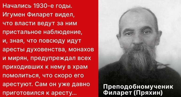 «Признаю, что высказывал антисоветские измышления»— 10лет арестов преподобномученика Филарета (Пряхина)