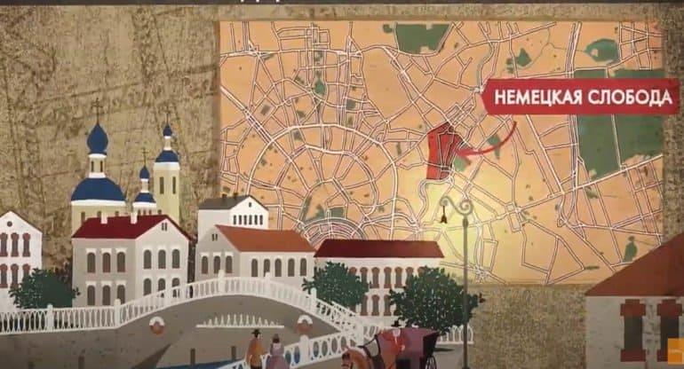 Немецкая слобода вМоскве— история района за1минуту
