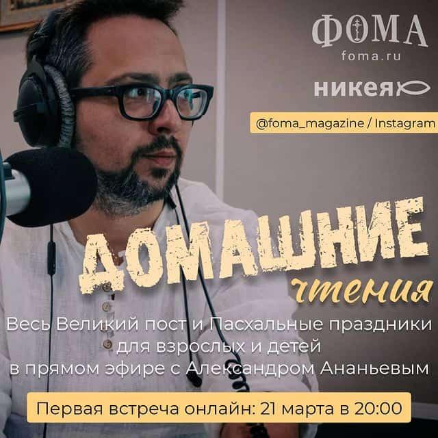 «Домашние чтения»— премьера нового проекта журнала «Фома» уже 21марта
