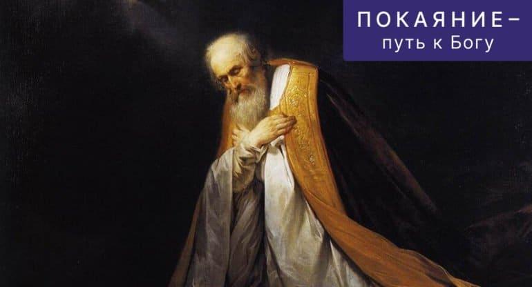 Четыре сильных примера покаяния людей, которые жили до прихода Христа